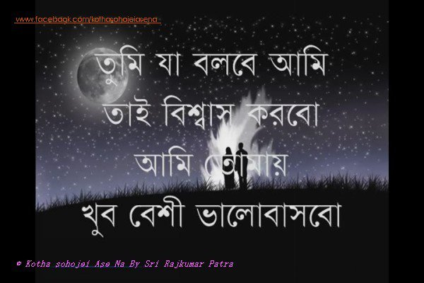 Love Quotes For Him Bengali : Bangla Sad Love Quotes